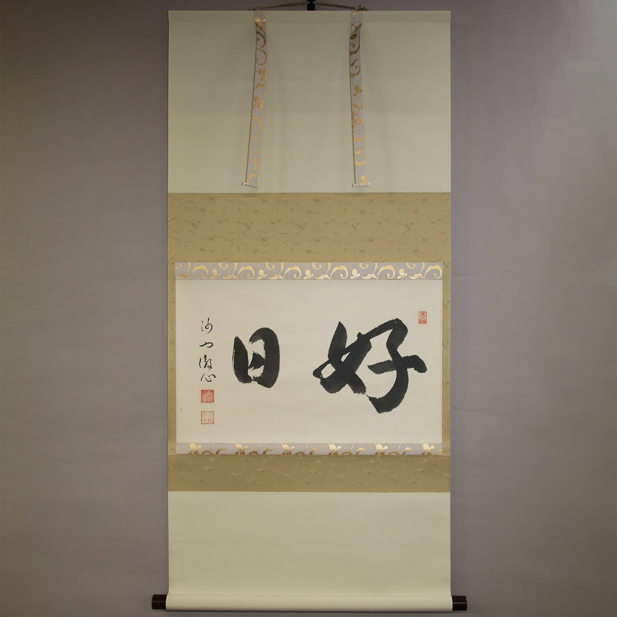 Calligraphy: Good Day / Kishi Tesshin