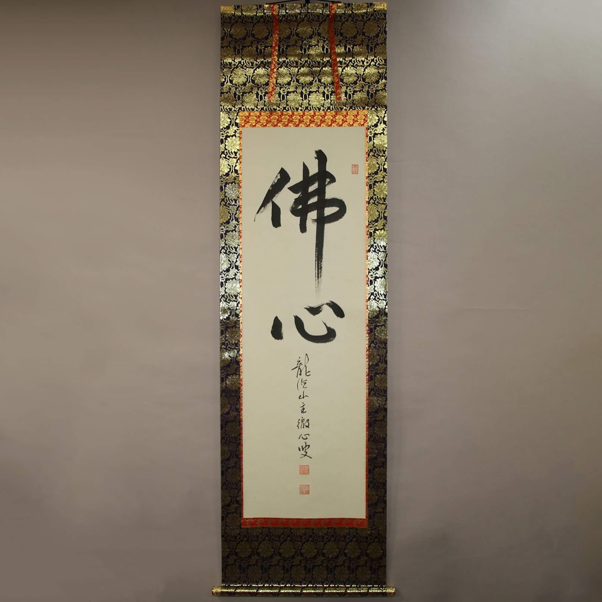 Calligraphy: Buddha Spirit / Kishi Tesshin
