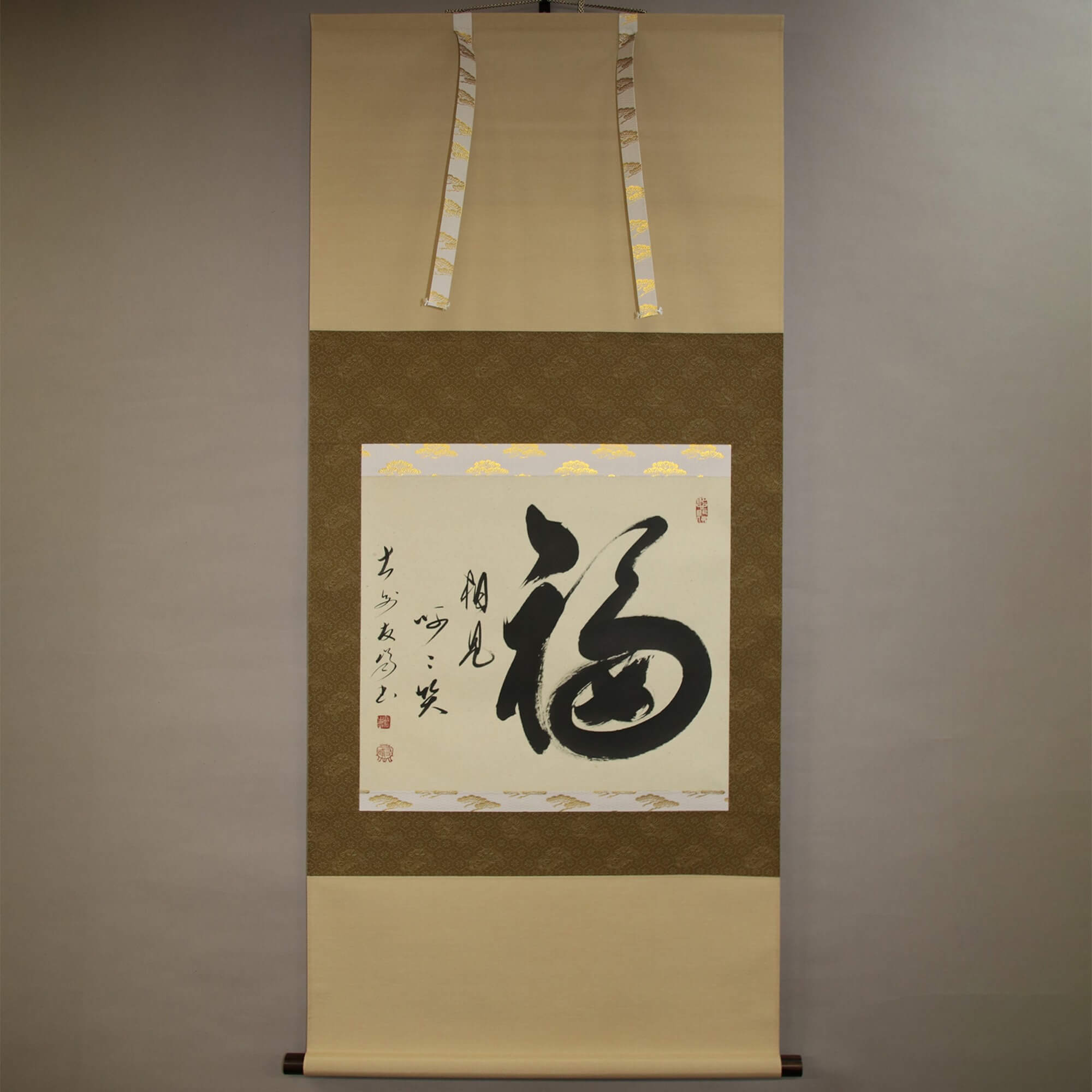 Calligraphy: Fortune & Laugh Looking at Each Other / Takahashi Yūhō