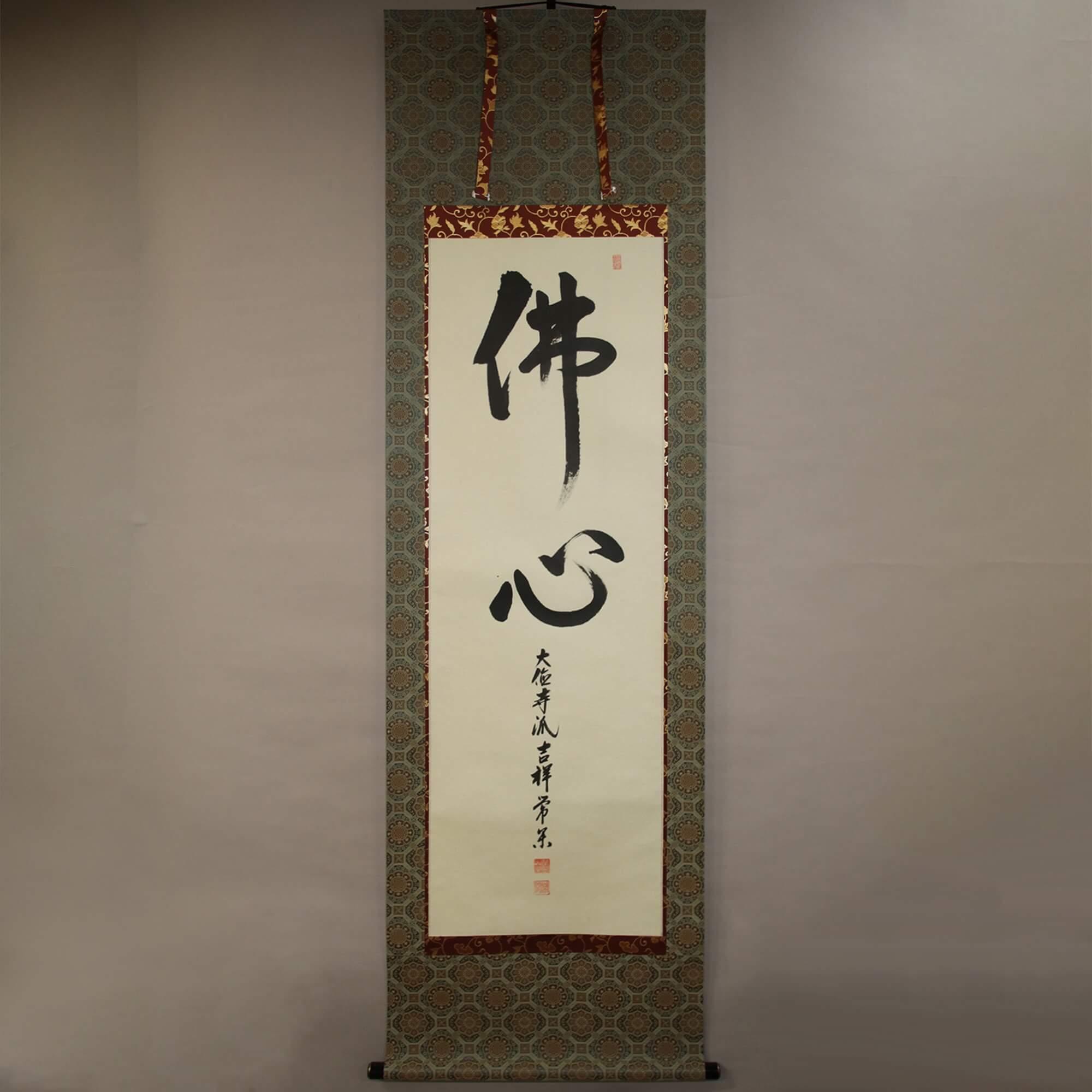 Calligraphy: Buddha's Heart / Tsuji Jōkan