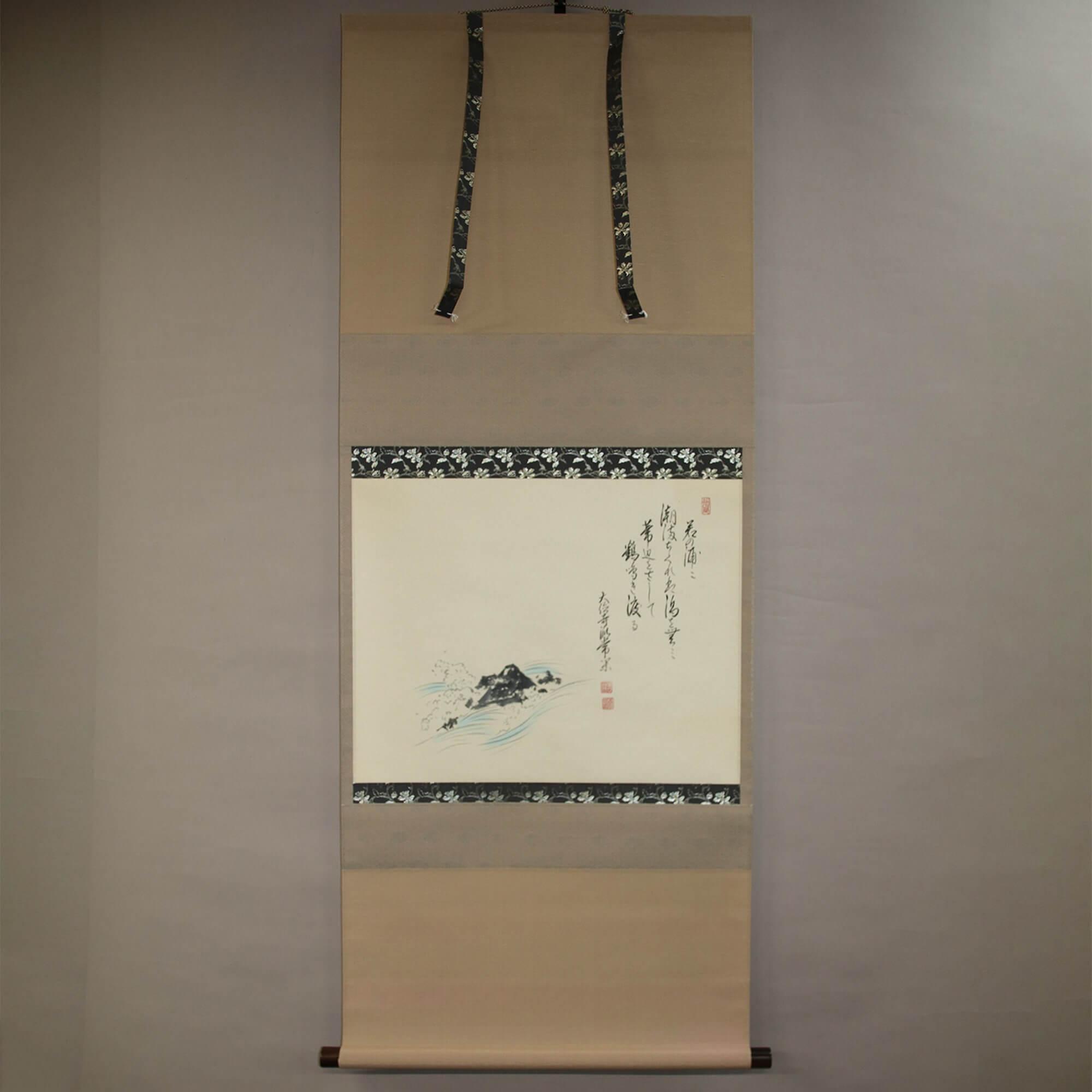 Calligraphy: High Tide / Tsuji Jōkan