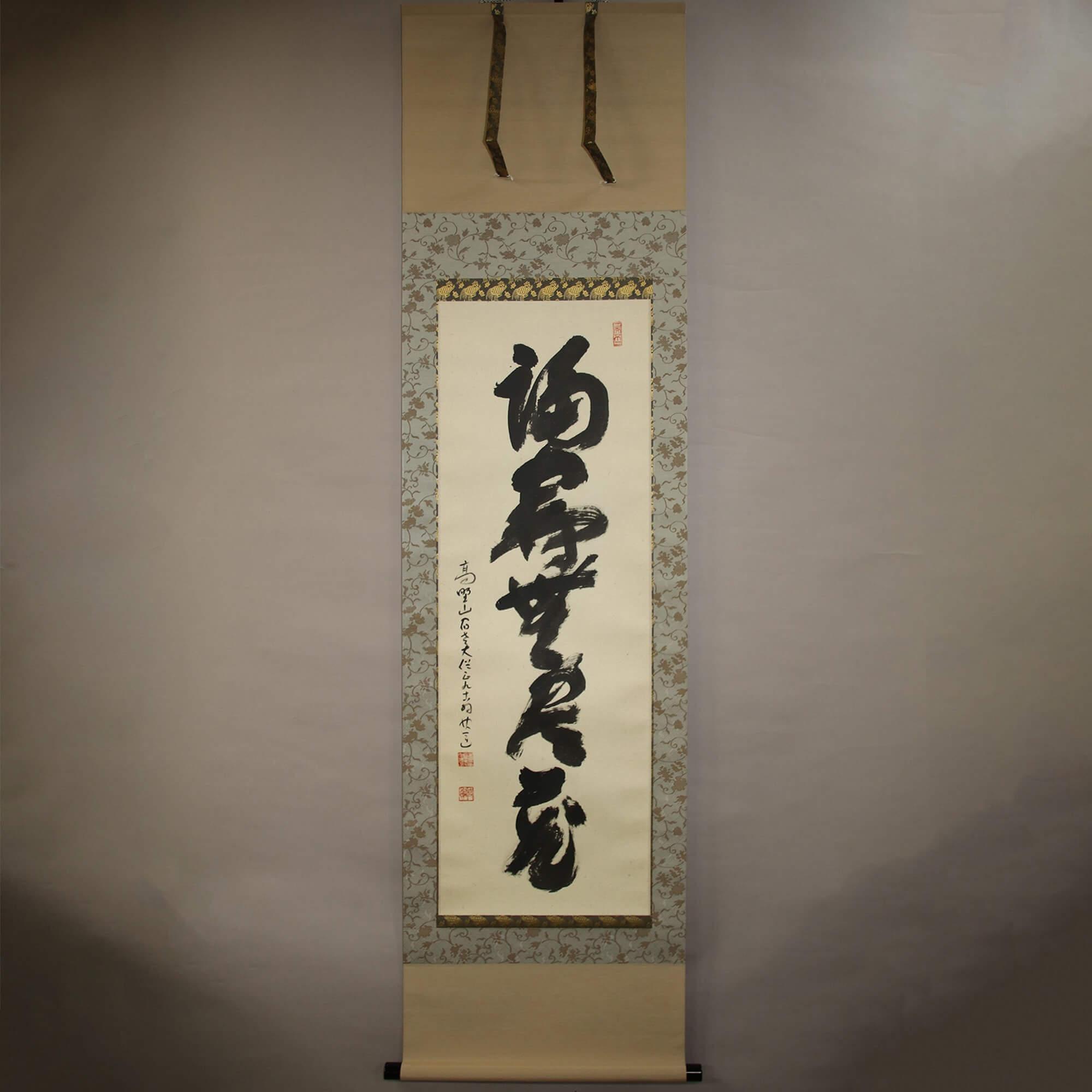 Calligraphy: Inexhaustible Happiness and Longevity / Tatebe Kaiun