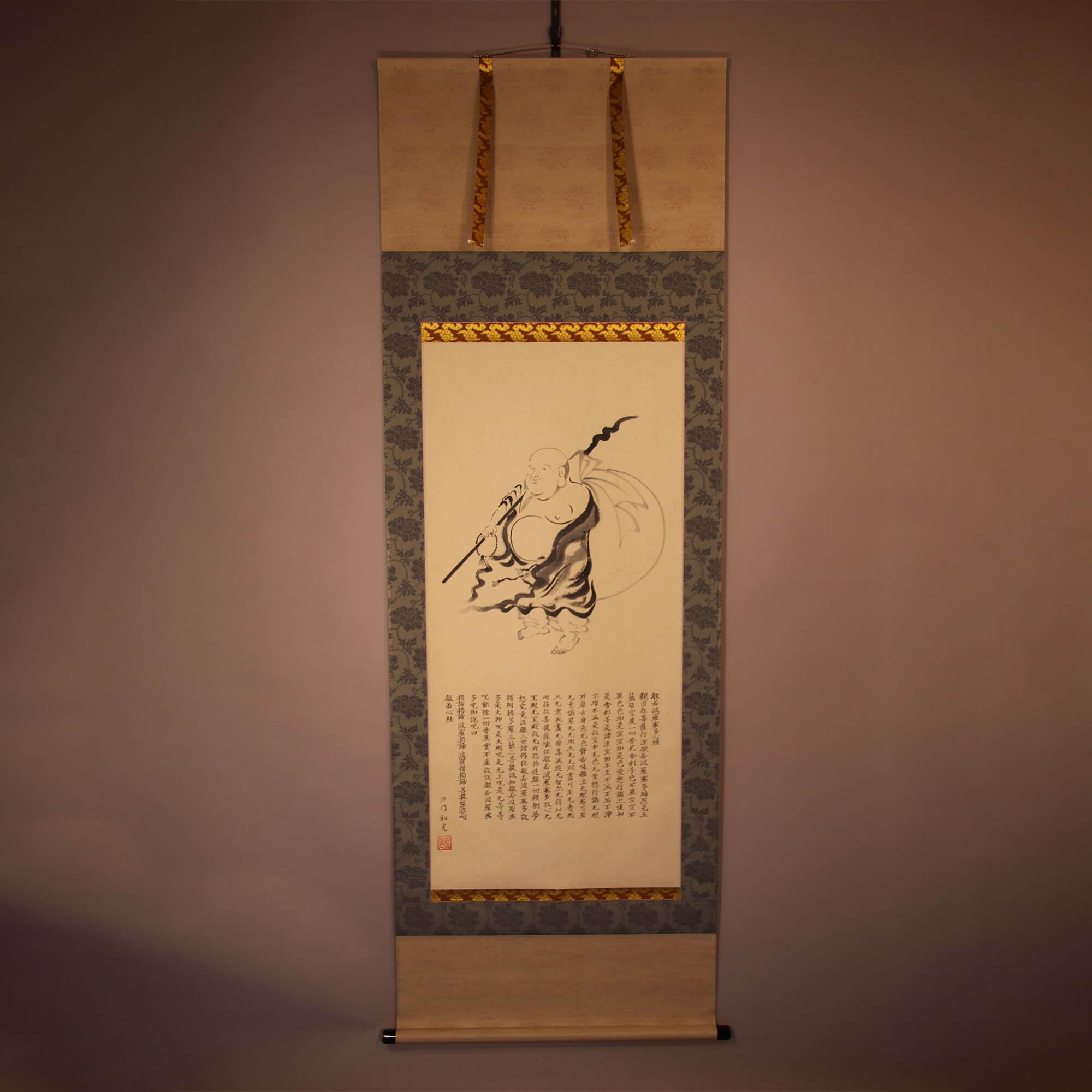 Hotei and Buddhist Sutra / Akiyama Wakō