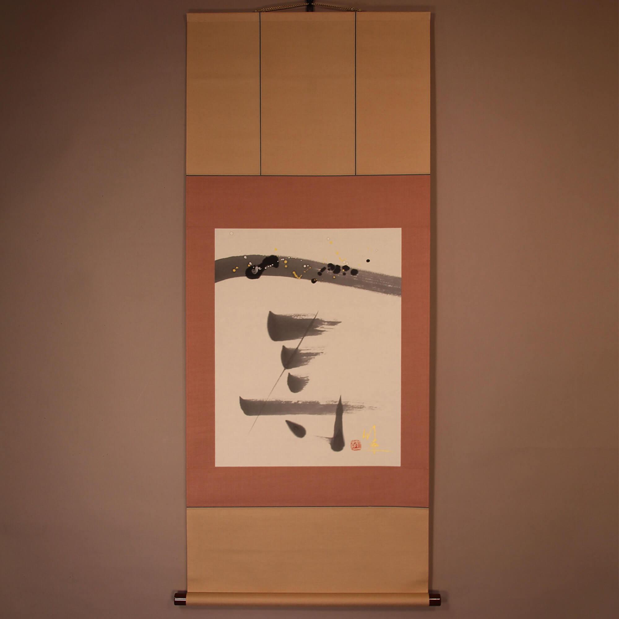 Longevity / Sakai Hōichi