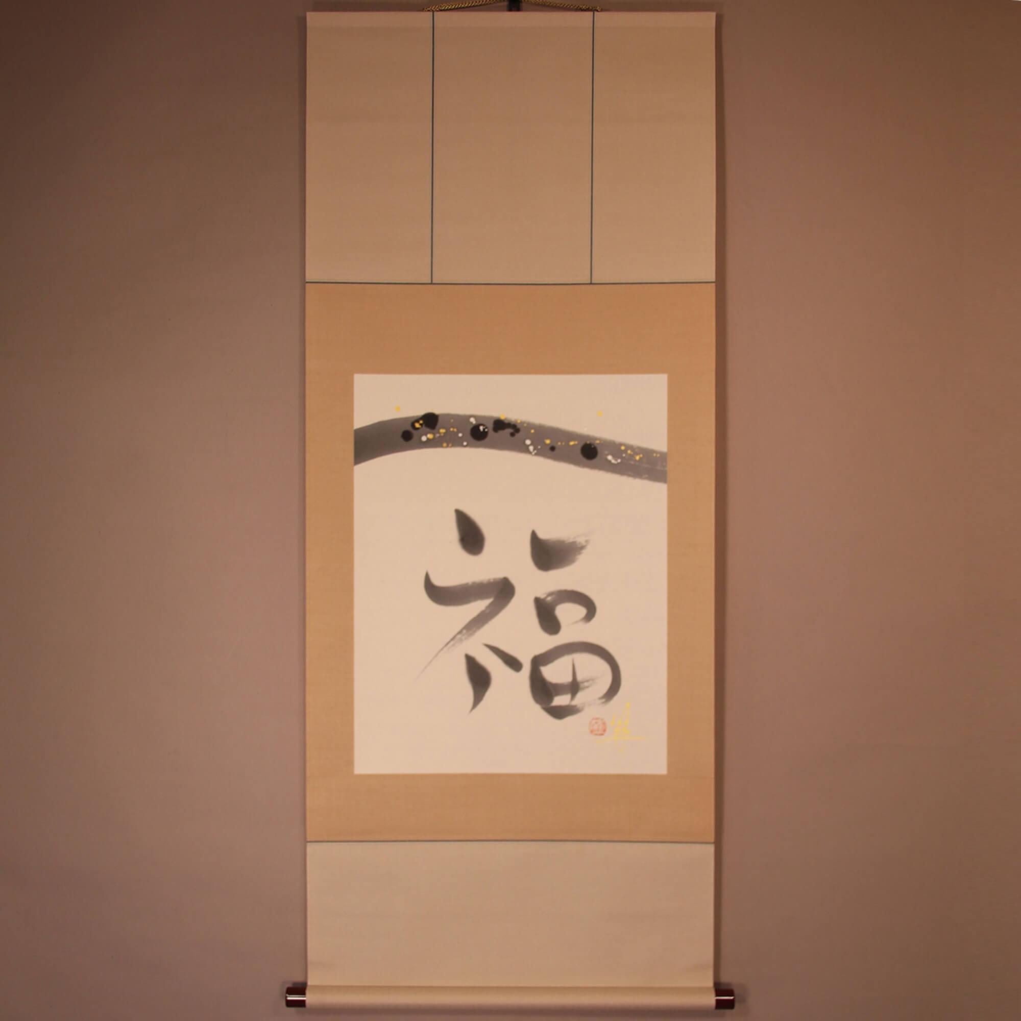 Happiness / Sakai Hōichi