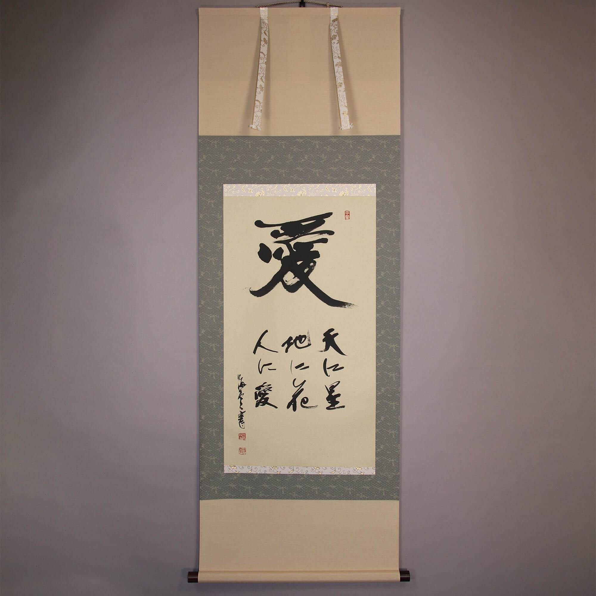 Calligraphy: Love / Satō Kaiun