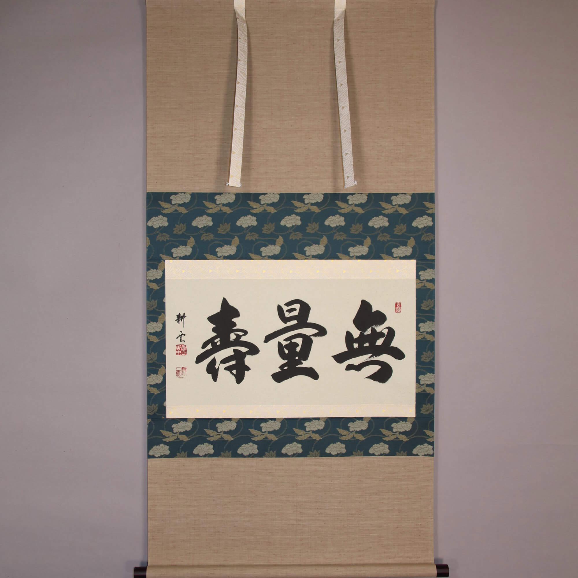 Amitāyus / Nakasaka Kōun