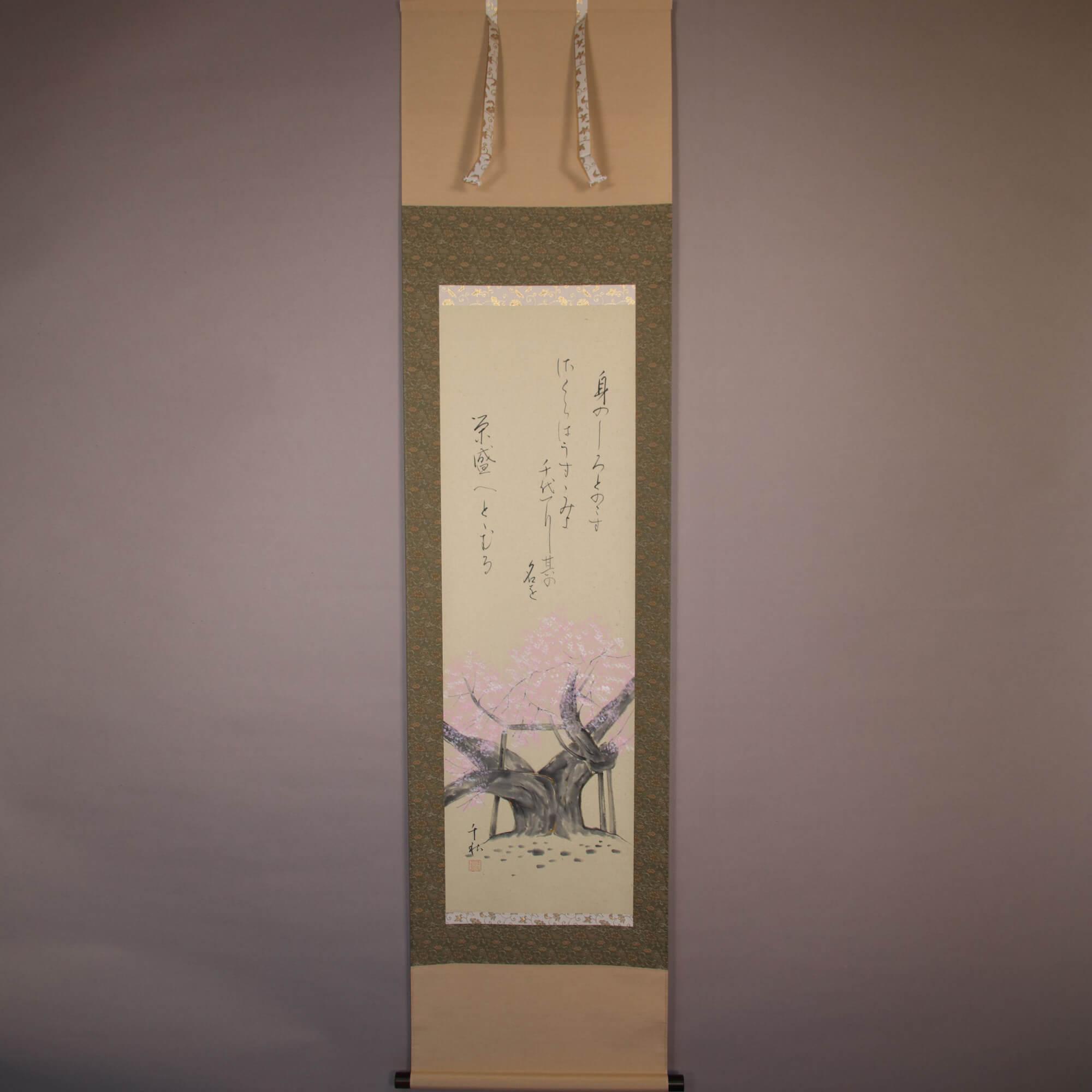 Usuzumi Zakura (Light-Ink Cherry Blossom) / Oguri Senshū