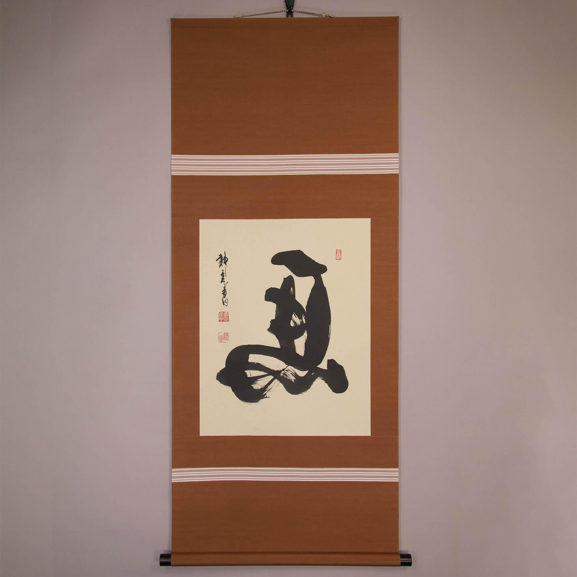 Reversal of Horse / Nakasaka Kōun