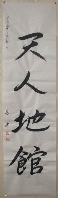 Aikidō