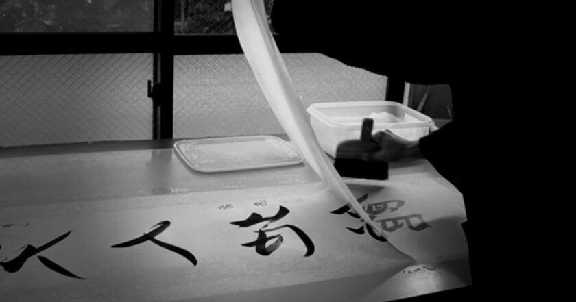 Order of Producing Kakejiku Hanging Scroll from the Customer in Switzerland Who Plays Aikidō   Rinpoe-mikiri Mounting Style.