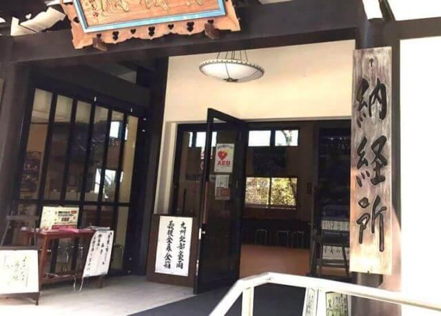 Nōkyōjo