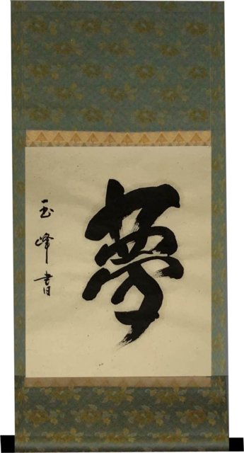 Small Hanging Scroll